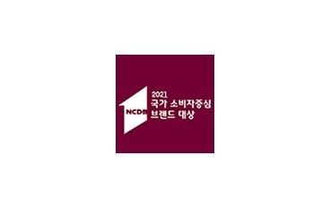 썸네일 : [동아일보] 2021 국가소비자중심브랜드대상 4년연속 수상