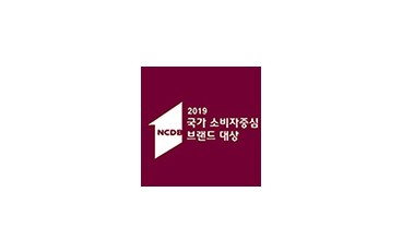 썸네일 : [동아일보/산업통상자원부 주최] 2019 국가소비자중심 브랜드대상 수상