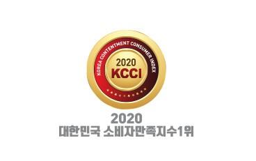 썸네일 : [머니투데이] 2020년 대한민국소비자만족지수1위, 3년 연속 수상